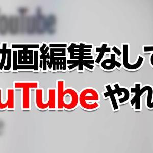 動画編集は難しい?編集技術がダメなら…【YouTubeを始めたい人へ】
