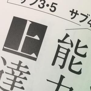 【挑戦】2021年の東京マラソンでPBを目指す!!【40代最後の】