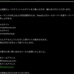 ハセツネのWebサイトが消失した(笑)