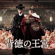 【韓国】狂気と野望、そして復讐の歴史映画:18禁「背徳の王宮」