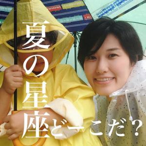 #38 理科 〜梅雨空に星座を見上げる〜