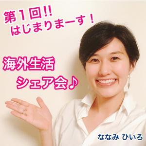第1回「海外生活シェア会♪」