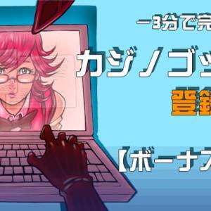 【入金不要】カジノゴッズアカウント登録手順!ボーナスコードはある??