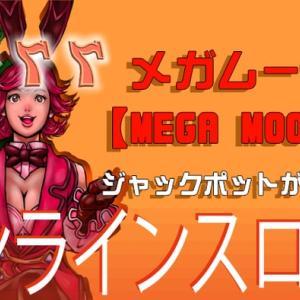 MEGA MOOLAH【メガムーラ】の攻略法は?大人気スロットを徹底解説