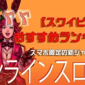 スワイピーとは!?新ジャンルゲーム【スワイピー】おすすめランキング2020