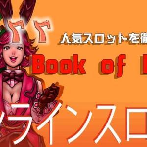 ブックオブデッド【Book of Dead】とは?人気スロットの攻略法を徹底考察