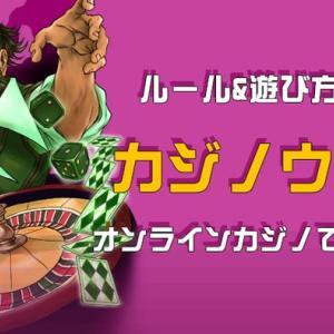カジノウォーのルールと遊び方解説!遊べるオンラインカジノはどこ!?