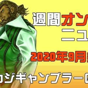 【2020年9月4週】週間オンカジニュース【オンカジギャンブラーの酒場】