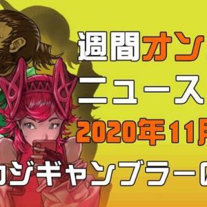 【イベント情報満載】週間オンラインカジノニュース【2020年11月5週】