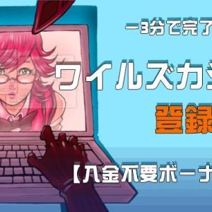 【入金不要2000円】ワイルズカジノの登録手順【2020年最新】