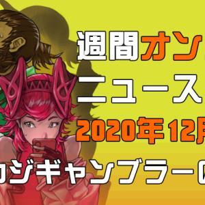 【イベント情報満載】週間オンラインカジノニュース【2020年12月3週】