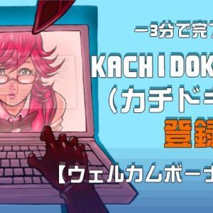 KACHIDOKIの登録手順【ウェルカムボーナスあり】
