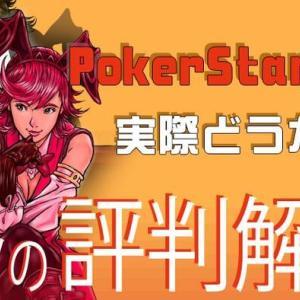 ポーカースターズ(PokerStars)の良い評判と悪い評判【2021年最新】