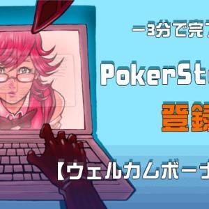 ポーカースターズ(PokerStars)の登録手順【2021年最新版】