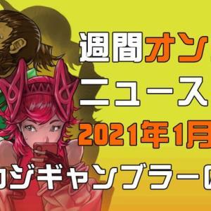 【イベント情報満載】週間オンラインカジノニュース【2020年1月1週】