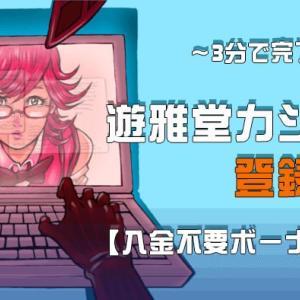 【入金不要ボーナスは?】遊雅堂カジノの登録方法【2021年最新】