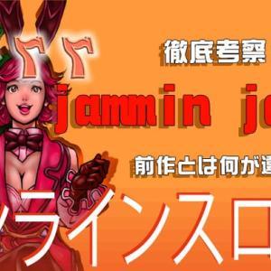 jammin jars2(ジャミン・ジャーズ2)を考察レビュー!【前作との違いは?】