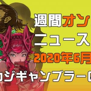 【イベント情報満載】週間オンラインカジノニュース【2021年6月4週】