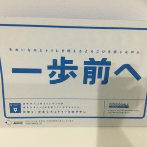 宇都宮の不動産ブログ トイレで発見?