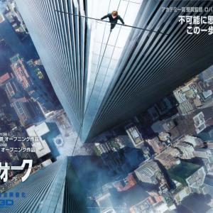 映画【ザ・ウォーク】ネタバレと評価。世界一高いビルを渡った男の実話。映画が伝えたかったメッセージとは?