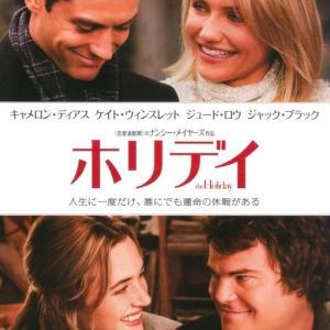 映画【ホリデイ】ネタバレと感想。クリスマスが近づくと観たくなる!王道だけど恋したい!