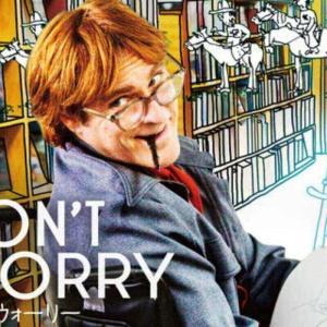 【ドント・ウォーリー】心配ないよ、世界は優しさで溢れている。車椅子の風刺漫画家の半生を描く。