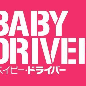 【ベイビー・ドライバー】ミュージカルアクションと名付けたい。