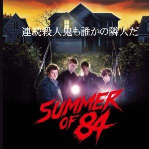 【サマー・オブ・84】殺人鬼を追う少年に襲い掛かる、人生を変える恐怖とは?15歳のひと夏を描いたジュブナイル・ホラー。