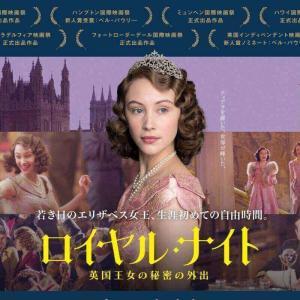 【ロイヤル・ナイト 英国王女の秘密の外出】史実に基づくプリンセスの一夜の冒険。ティアラを外した先で見つけた希望と信念とは。