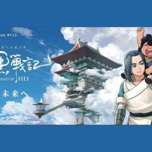 【羅小黒戦記(ロシャオヘイセンキ)~ぼくが選ぶ未来~】(日本語吹替版)ネタバレと見どころ。