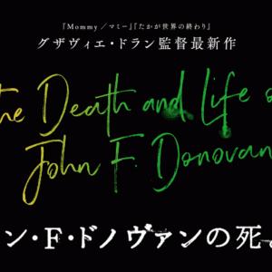 【ジョン・F・ドノヴァンの死と生】亡きスターと少年の❝秘密の文通❞。美しくも儚い映像と人間ドラマから、目が離せない。