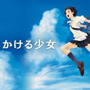 【時をかける少女】(2006)タイムリープを巡る高校生のひと夏の恋。細田守の代表作。