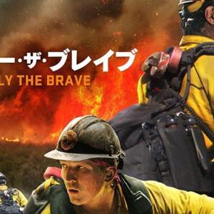 【オンリー・ザ・ブレイブ】巨大な森林火災に立ち向かった20人の実話。