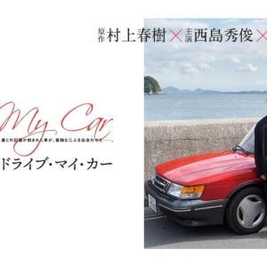 【ドライブマイカー】。愛する存在を亡くした者たちが車の旅の果てに得たものとはーー。