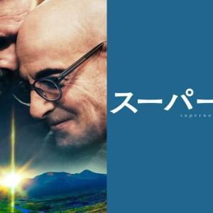 【スーパーノヴァ】コラム|ひとを愛するということ。