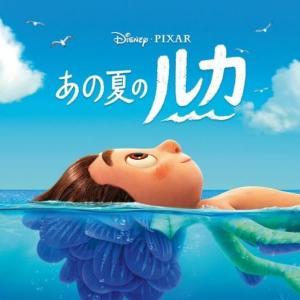 【あの夏のルカ】海で生きる少年のひと夏の大冒険!
