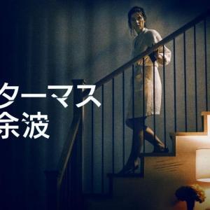 【アフターマス:余波】新居に毎夜現れる恐怖の正体とは!?