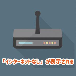 【解決】有線で「インターネットなし」が表示された時の対処方法と手順