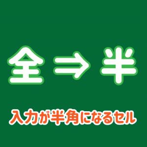 【便利!】エクセルの入力を半角英数字にするセルを作る方法