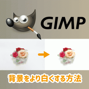 GIMPで画像の白背景をさらに白くする方法