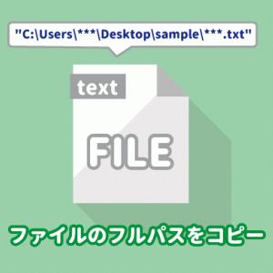 ファイルのフルパスを簡単にコピーする方法