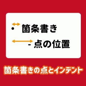 パワーポイントの箇条書きの点の位置やインデント幅を変更する