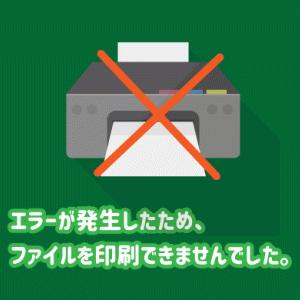 【解決】「プリンター名 on e00: でエラーが発生したため、ファイルを印刷できませんでした。」と表示されて印刷できない
