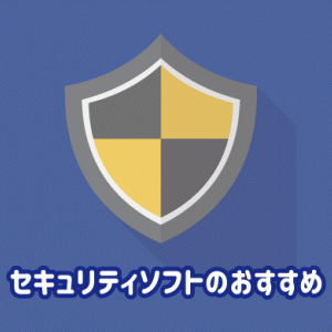 【安全・軽い・安い】セキュリティソフトの比較とおすすめ重視別【2020】