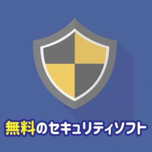 【セキュリティソフト】無料(フリー)の比較とおすすめ【2020】