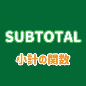 SUBTOTAL関数の使い方と集計方法の指定