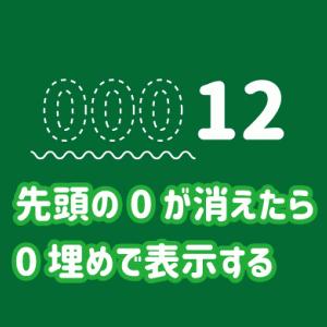 【解決】エクセルで先頭の0が消える!0埋め表示か文字列として入力する