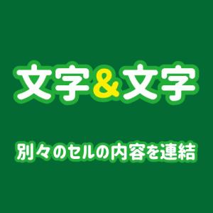 【エクセル】別々のセルの文字を連結する(つなげる)方法まとめ