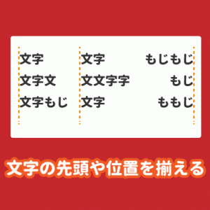 パワーポイントで文字の先頭や位置を揃える方法|タブとルーラーを使う