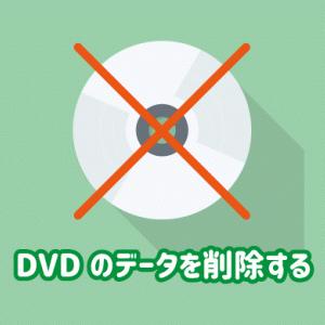 【解決】Windows10でDVDに書き込んだデータを削除する方法